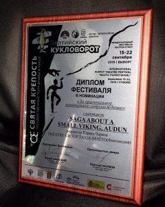 Palkinto Viipurin nukketeatterifestivaali 2019